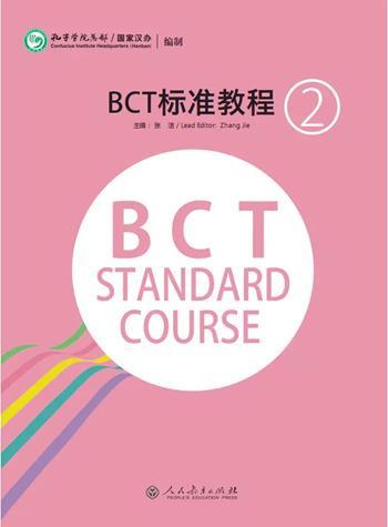 giao trinh BCT chuan quyen 2