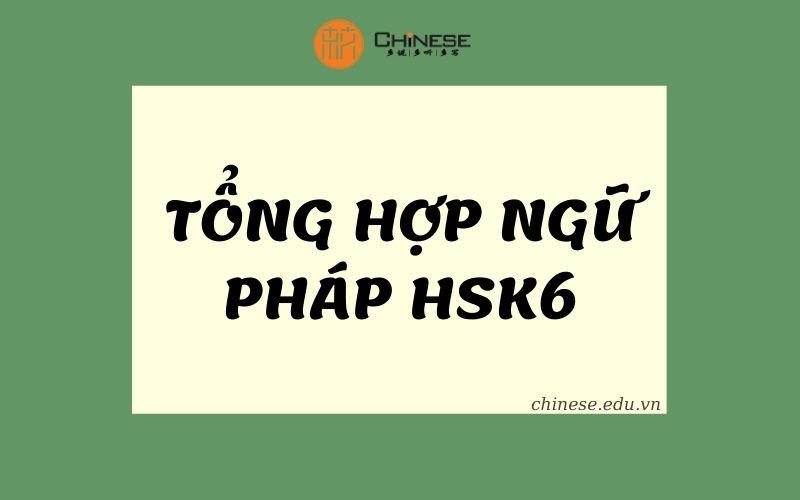 tong hop ngu phap HSK6